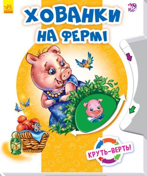 Книга картонка з рухомими елементами Хованки на фермі (укр), Ранок (А738006У)