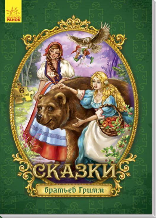 Книга с пазлами Сказки братьев Гримм (рус), Ранок (А771004Р)