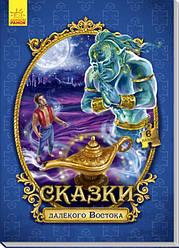 Книга с пазлами Сказки Востока (рус), Ранок (А771002Р)