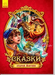 Книга с пазлами Сказки старой Англии (рус), Ранок (А771003Р)