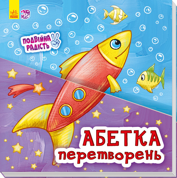 Книжка для малышей Азбука превращений (укр), Ранок (А644003У)