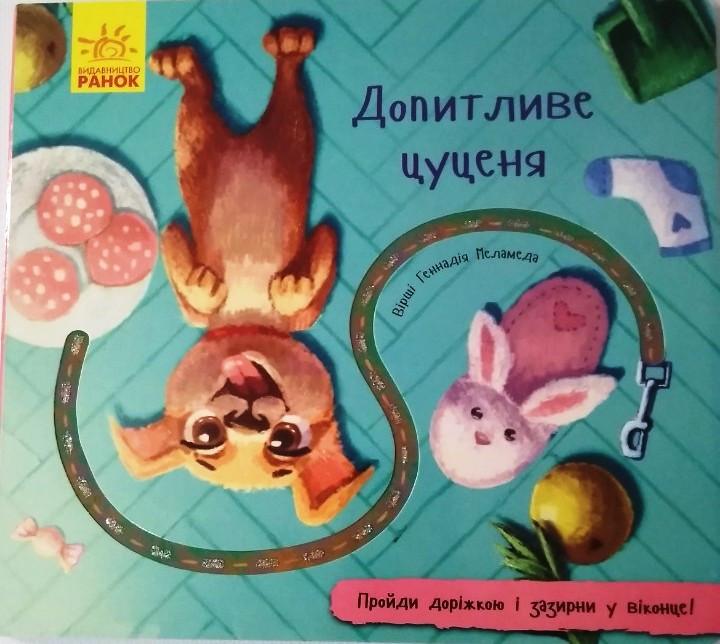 Книжка с окошками и тактильной дорожкой Любопытный щенок (укр), Ранок (А799012У)