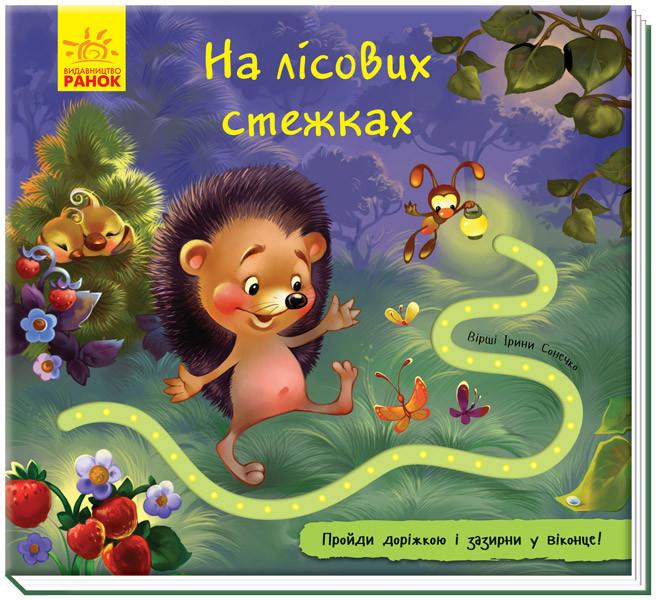Книжка с окошками и тактильной дорожкой На лесных дорожках (укр), Ранок (А799010У)