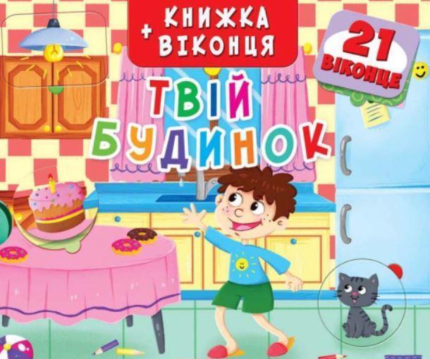 Книга с окошками Твой дом (укр), Кристал Бук (KB 7990)
