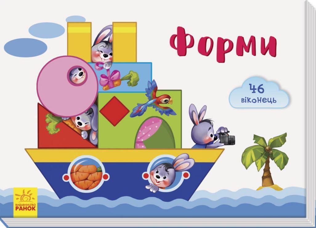 Книжка с окошками Формы (укр), Ранок (А736006У)