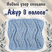 """Новый узор спицами """"Ажур в полосе""""!"""