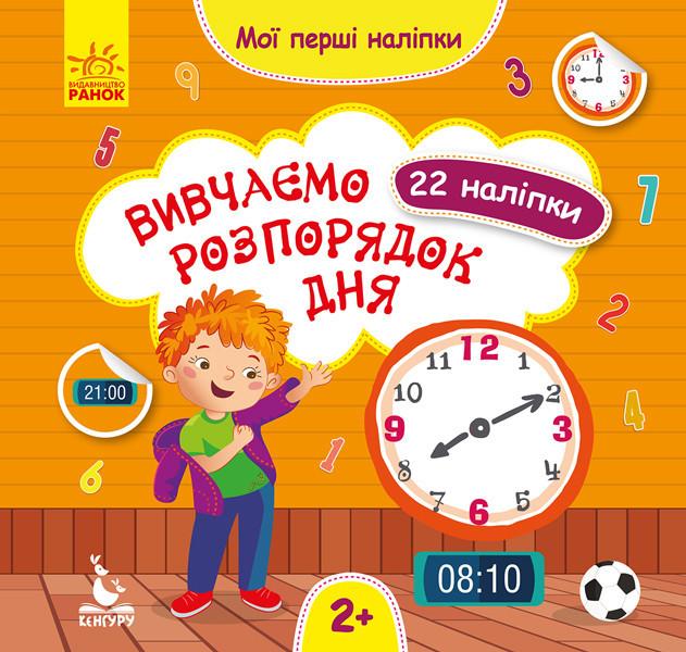 Книжка с наклейками Изучаем распорядок дня (укр), Ранок (КН877005У)