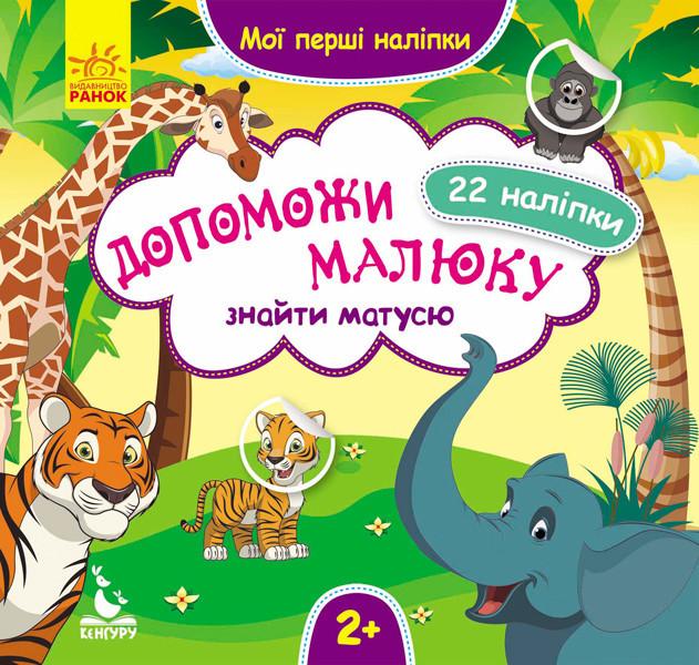 Книжка с наклейками для самых маленьких Помоги малышу найти маму (укр), Ранок (КН877003У)