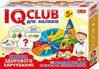 Изучение предметов Развлечение с обучением Здоровое питание IQ-club для малышей 288701, КОД: 226192