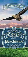 Открытка - конверт для денег (ПК 013) Поздравляем с Днем Рождения (орел)