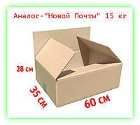 Картонная почтовая упаковочная коробка для посылок 600х350х285. Аналог НОВОЙ ПОЧТЫ 15 кг (10шт. в уп.)