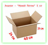 Картонная почтовая упаковочная коробка для посылок 400х240х210. Аналог НОВОЙ ПОЧТЫ 5 кг (10шт. в уп.)