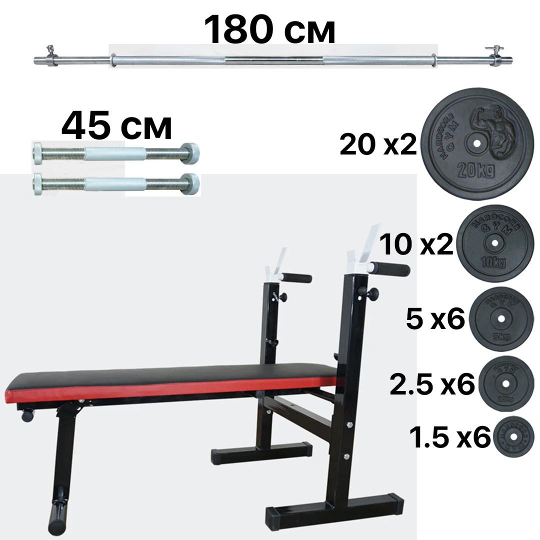 Лава для жиму + Стійки із брусами + Штанга і гантелі 128 кг