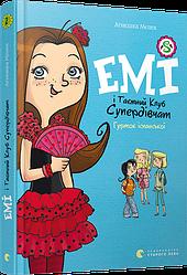 Книга Емі і Таємний Клуб Супердівчат. Гурток іспанської. Автор - Мєлех Агнєшка (ВСЛ)