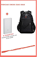 Швейцарский городской рюкзак SWISSGEAR с ортопедической спинкой / водонепроницаемый 8810(В подарок Power bank)