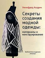 Секреты создания модной одежды. Материалы и конструирование - Уинифред Алдрич (978-5-98744-134-3)