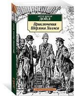 Дойл А.К. Приключения Шерлока Холмса