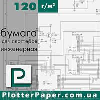 """Бумага инженерная для плоттеров, 120 г/м. 610мм (24"""") х 37.5м"""