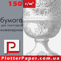 """Бумага инженерная для плоттеров, 150 г/м. 610мм (24"""") х 37.5м"""