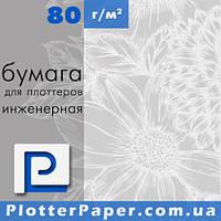 """Бумага инженерная для плоттеров, 80 г/м. 1067мм (42"""") х 50м"""