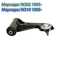 Правый Верхний Рычаг Мерседес W202 1993-\ Мерседес W210 1995-\ CLK (C208) 1997- \ SLK (R170) 1996-