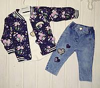 Костюм  для девочки ветровка джинсы и джемпер (Размеры 68 74 80)