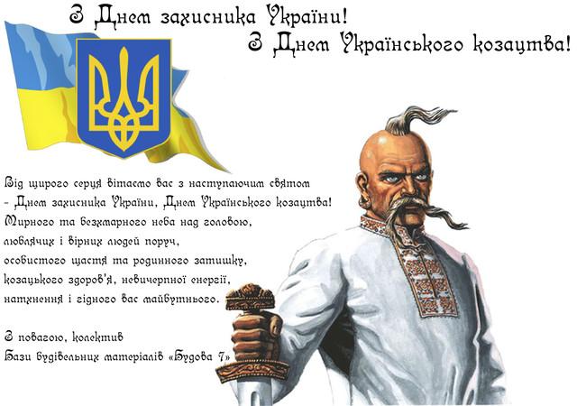 Сердечно поздоровляємо Вас з Днем Захисника Вітчизни та святом Українського козацтва!