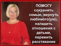 Психологическая консультация в Днепропетровске