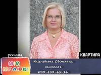 Помощь психолога в Днепропетровске