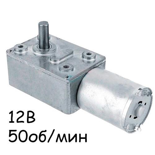 Мотор редуктор червячный JGY-370 12В 50об/мин