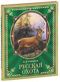 Сабанєєв Л. Н. Російська полювання