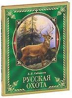 Сабанєєв Л. Н. Російська полювання, фото 1