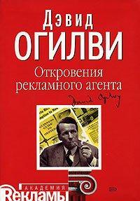 Книга: Откровения рекламного агента. Дэвид Огилви