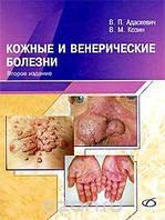 Книга: Кожные и венерические болезни, автор В.П.Адаскевич, В.М.Козин