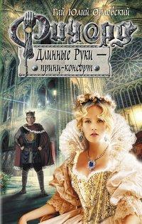 Ричард Длинные Руки - принц-консорт, Гай Юлий Орловский