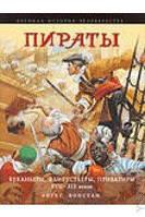 Пираты. Буканьеры, флибустьеры, приватиры XVII-XIX веков, Энгус Констам
