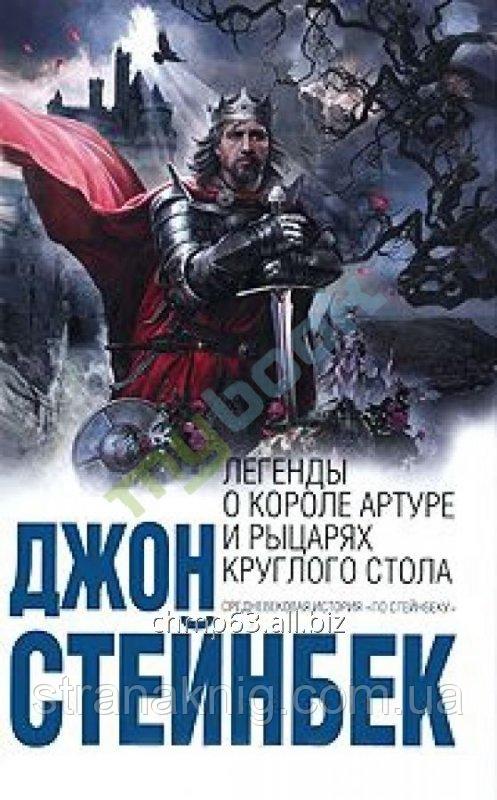 Книга: Легенды о короле Артуре и рыцарях Круглого Стола, Стейнбек Джон