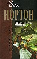 Книга: Перехрестя часу, Андре Нортон