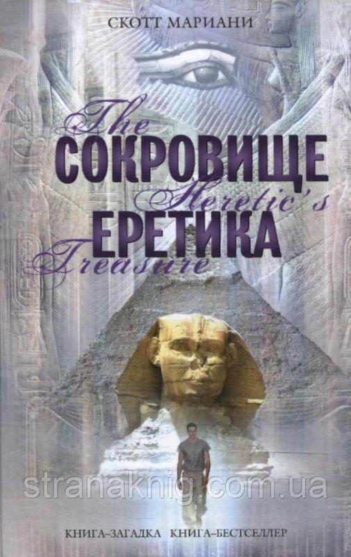 Сокровище еретика, Скотт Мариани