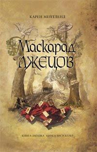 Маскарад лжецов, Карен Мейтленд