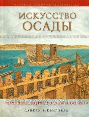 Искусство осады. Знаменитые штурмы и осады античности, Кэмпбелл Д. Б.