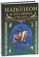 Наполеон и его эпоха. 1796-1815, Крис Макнаб