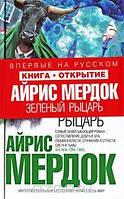 Зелений лицар, Айріс Мердок