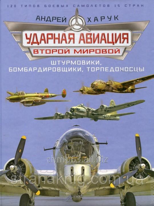 Ударная авиация Второй Мировой - штурмовики, бомбардировщики, торпедоносцы, А, Харук