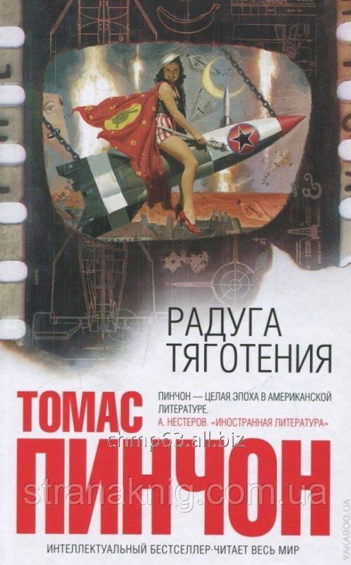 Радуга тяготения, Томас Пинчон