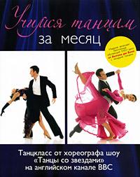 """Учимся танцам за месяц. Танцкласс от хореографа шоу """"Танцы со звездами"""" на английском канале ВВС"""