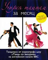 """Учимся танцам за месяц. Танцкласс от хореографа шоу """"Танцы со звездами"""" на английском канале ВВС, фото 1"""