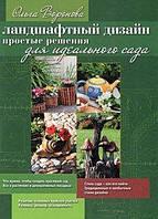 Ландшафтный дизайн: простые решения для идеального сада, О.Воронова