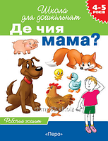 Де чия мама? Для дітей 4-5 років