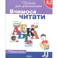 Вчимося читати. Школа для дошкільнят